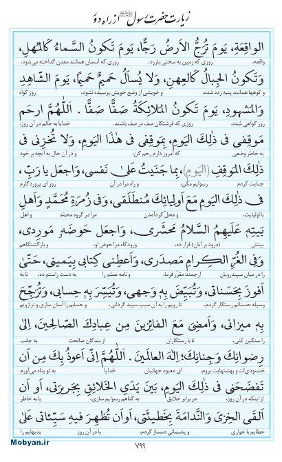 مفاتیح مرکز طبع و نشر قرآن کریم صفحه 799