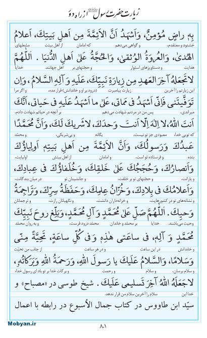 مفاتیح مرکز طبع و نشر قرآن کریم صفحه 801