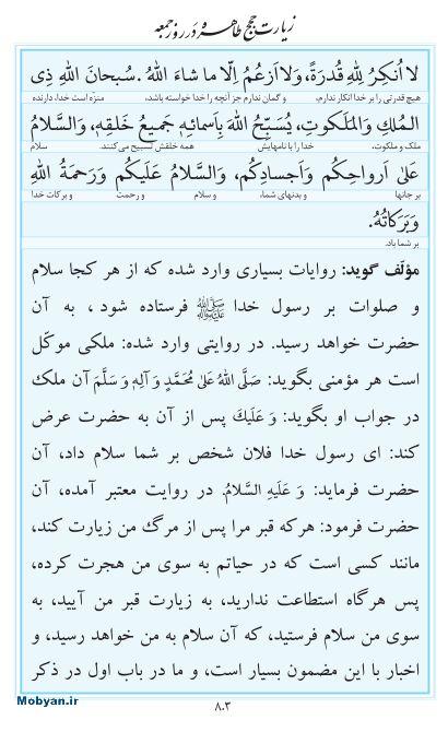 مفاتیح مرکز طبع و نشر قرآن کریم صفحه 803
