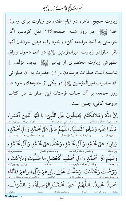 مفاتیح مرکز طبع و نشر قرآن کریم صفحه 804