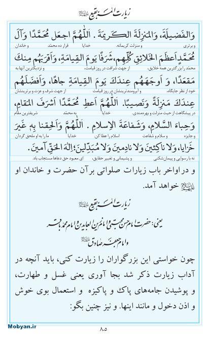 مفاتیح مرکز طبع و نشر قرآن کریم صفحه 805