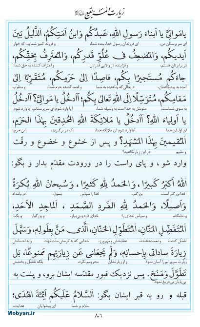 مفاتیح مرکز طبع و نشر قرآن کریم صفحه 806