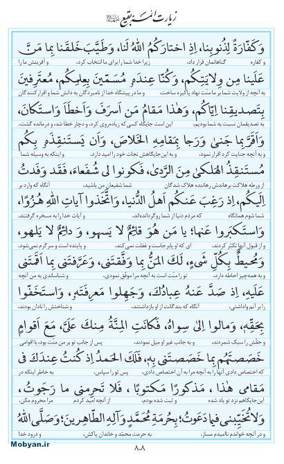 مفاتیح مرکز طبع و نشر قرآن کریم صفحه 808
