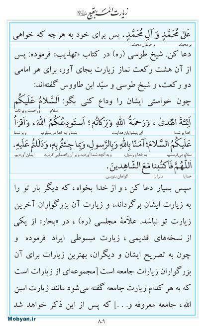 مفاتیح مرکز طبع و نشر قرآن کریم صفحه 809