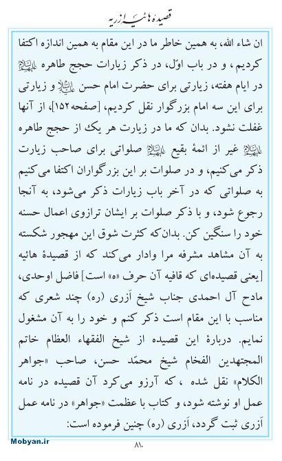 مفاتیح مرکز طبع و نشر قرآن کریم صفحه 810