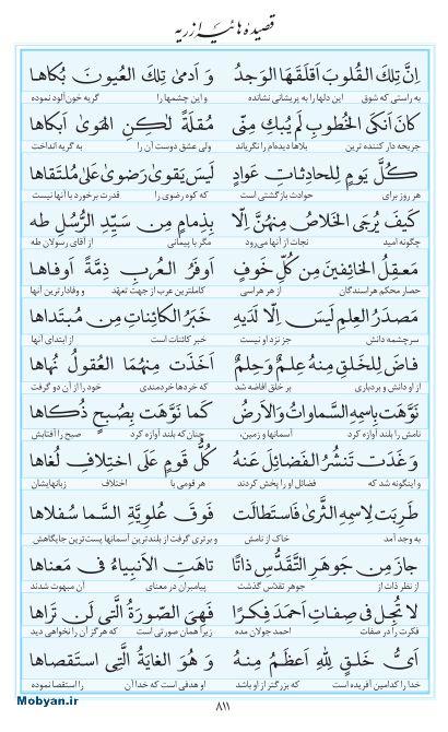 مفاتیح مرکز طبع و نشر قرآن کریم صفحه 811