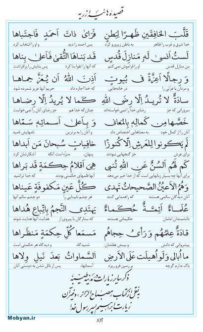 مفاتیح مرکز طبع و نشر قرآن کریم صفحه 812