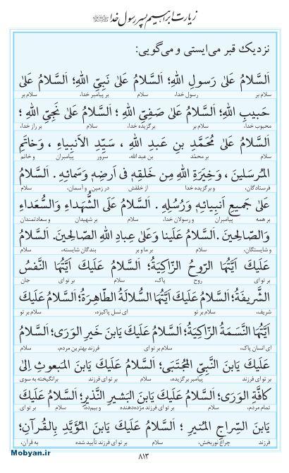 مفاتیح مرکز طبع و نشر قرآن کریم صفحه 813