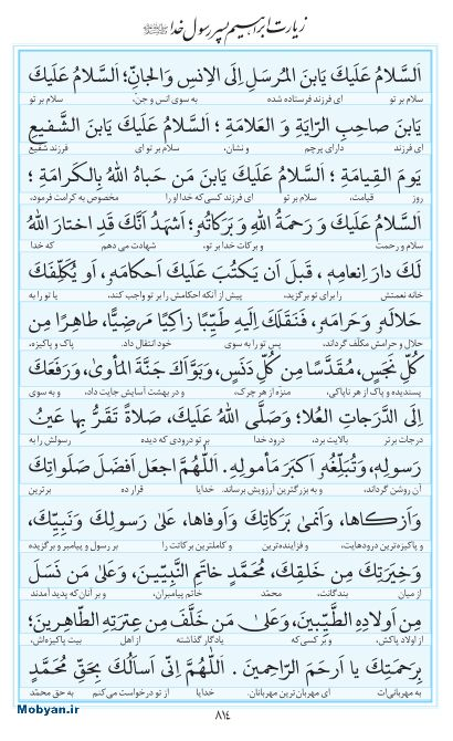 مفاتیح مرکز طبع و نشر قرآن کریم صفحه 814