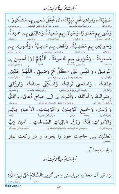 مفاتیح مرکز طبع و نشر قرآن کریم صفحه 815