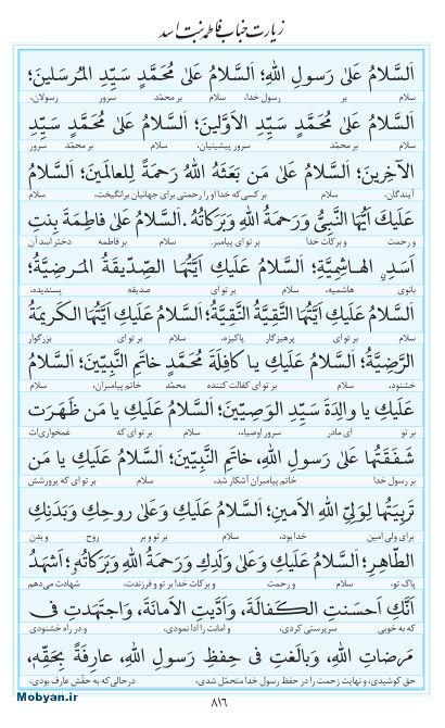 مفاتیح مرکز طبع و نشر قرآن کریم صفحه 816