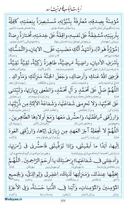 مفاتیح مرکز طبع و نشر قرآن کریم صفحه 817