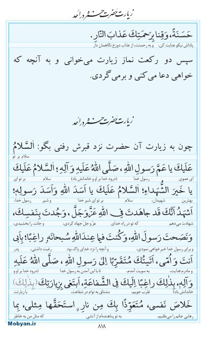 مفاتیح مرکز طبع و نشر قرآن کریم صفحه 818