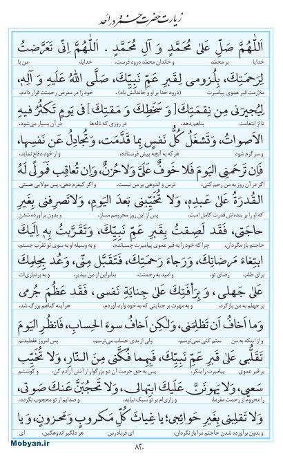 مفاتیح مرکز طبع و نشر قرآن کریم صفحه 820