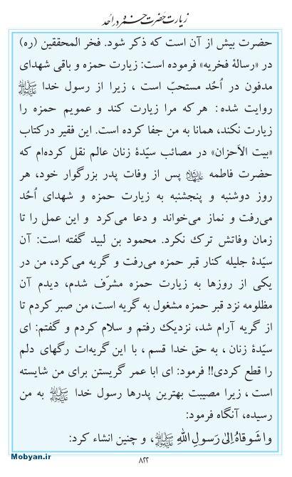 مفاتیح مرکز طبع و نشر قرآن کریم صفحه 822