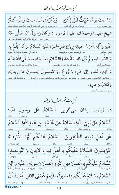 مفاتیح مرکز طبع و نشر قرآن کریم صفحه 823