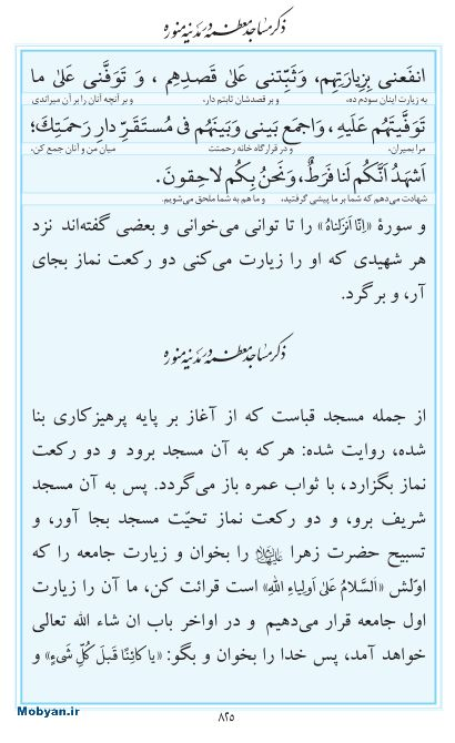 مفاتیح مرکز طبع و نشر قرآن کریم صفحه 825