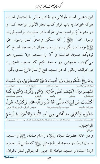 مفاتیح مرکز طبع و نشر قرآن کریم صفحه 826