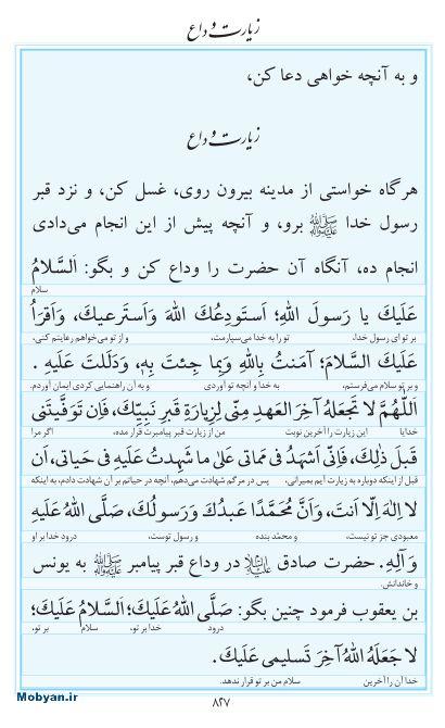 مفاتیح مرکز طبع و نشر قرآن کریم صفحه 827