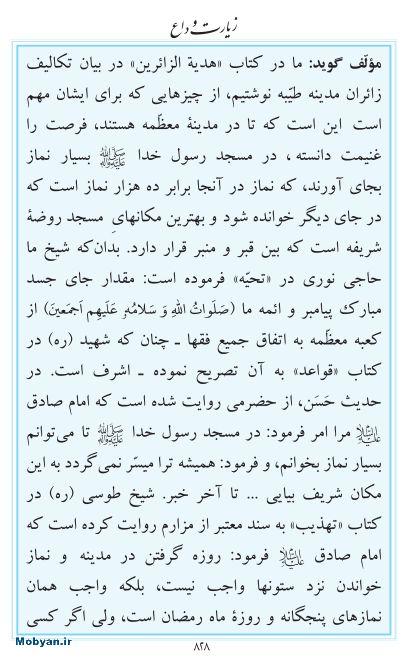 مفاتیح مرکز طبع و نشر قرآن کریم صفحه 828