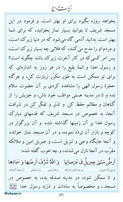 مفاتیح مرکز طبع و نشر قرآن کریم صفحه 829