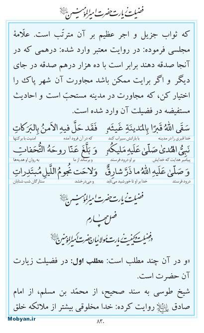 مفاتیح مرکز طبع و نشر قرآن کریم صفحه 830