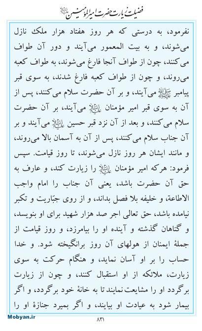 مفاتیح مرکز طبع و نشر قرآن کریم صفحه 831