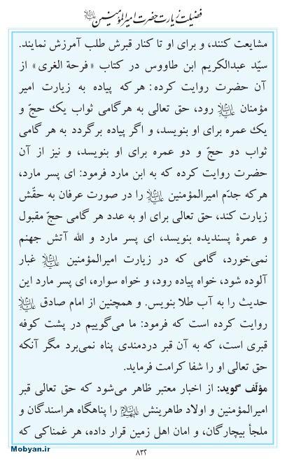 مفاتیح مرکز طبع و نشر قرآن کریم صفحه 832