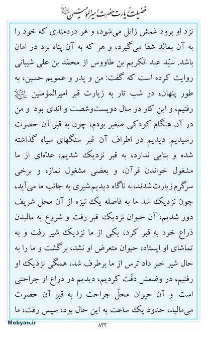 مفاتیح مرکز طبع و نشر قرآن کریم صفحه 833