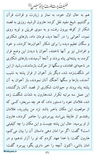 مفاتیح مرکز طبع و نشر قرآن کریم صفحه 834