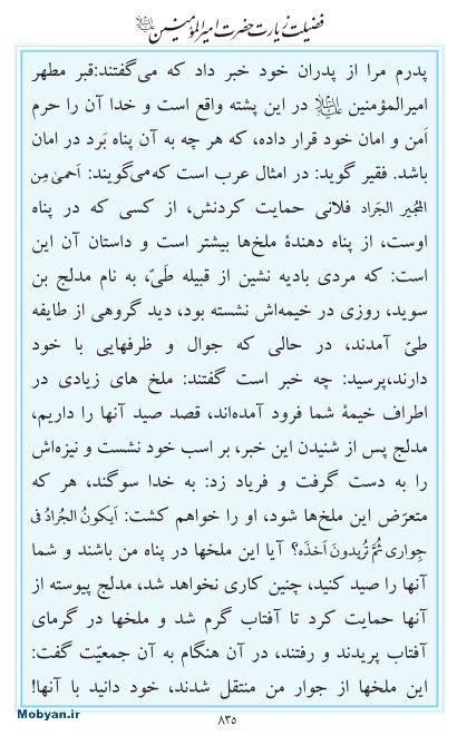 مفاتیح مرکز طبع و نشر قرآن کریم صفحه 835