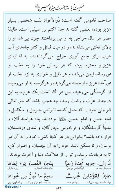 مفاتیح مرکز طبع و نشر قرآن کریم صفحه 836