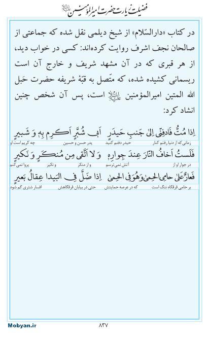 مفاتیح مرکز طبع و نشر قرآن کریم صفحه 837