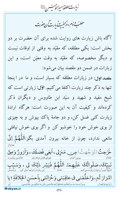 مفاتیح مرکز طبع و نشر قرآن کریم صفحه 838