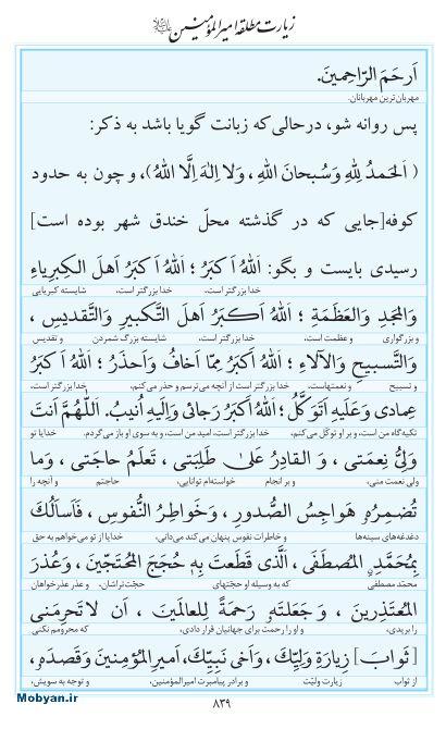 مفاتیح مرکز طبع و نشر قرآن کریم صفحه 839