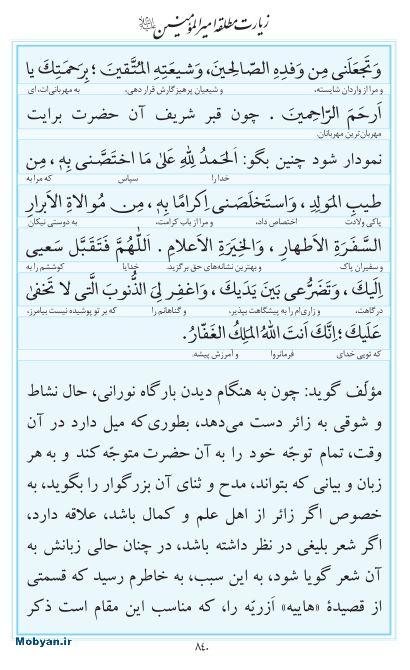 مفاتیح مرکز طبع و نشر قرآن کریم صفحه 840