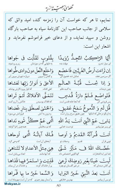 مفاتیح مرکز طبع و نشر قرآن کریم صفحه 841