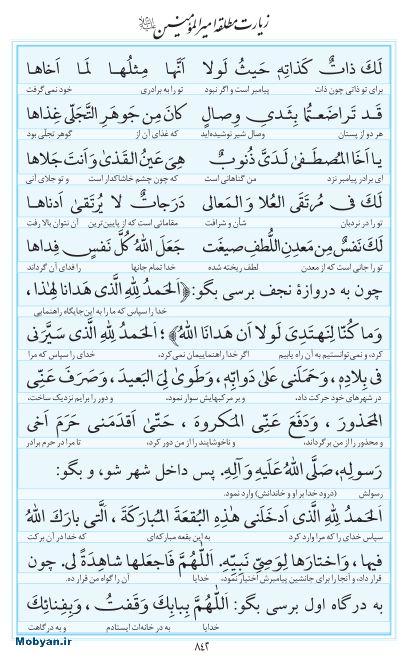 مفاتیح مرکز طبع و نشر قرآن کریم صفحه 842