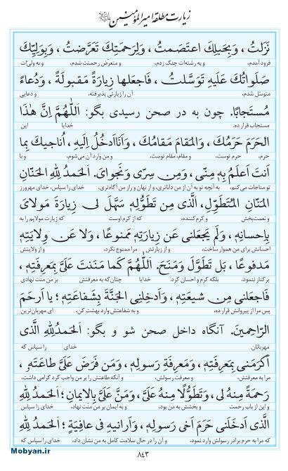 مفاتیح مرکز طبع و نشر قرآن کریم صفحه 843