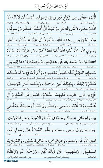 مفاتیح مرکز طبع و نشر قرآن کریم صفحه 844