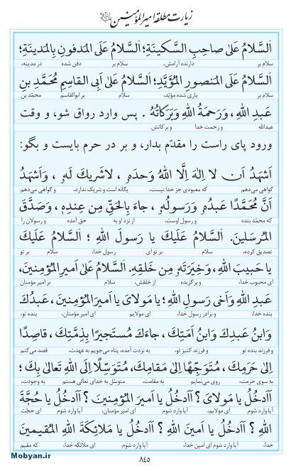 مفاتیح مرکز طبع و نشر قرآن کریم صفحه 845