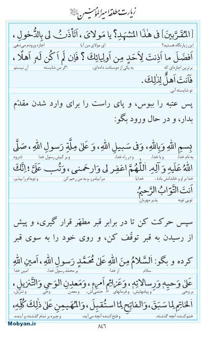 مفاتیح مرکز طبع و نشر قرآن کریم صفحه 846