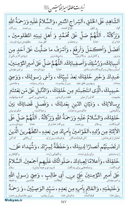 مفاتیح مرکز طبع و نشر قرآن کریم صفحه 847
