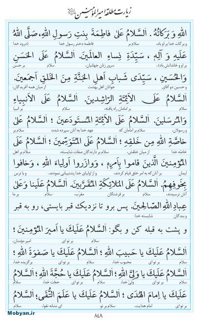 مفاتیح مرکز طبع و نشر قرآن کریم صفحه 848