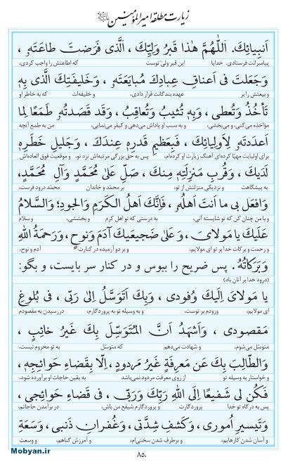 مفاتیح مرکز طبع و نشر قرآن کریم صفحه 850