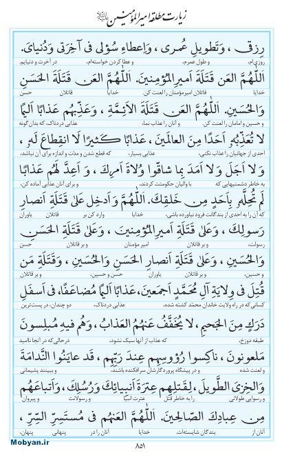 مفاتیح مرکز طبع و نشر قرآن کریم صفحه 851