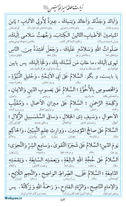 مفاتیح مرکز طبع و نشر قرآن کریم صفحه 853