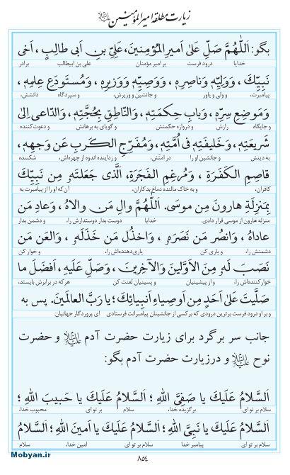 مفاتیح مرکز طبع و نشر قرآن کریم صفحه 854