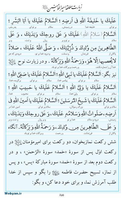 مفاتیح مرکز طبع و نشر قرآن کریم صفحه 855