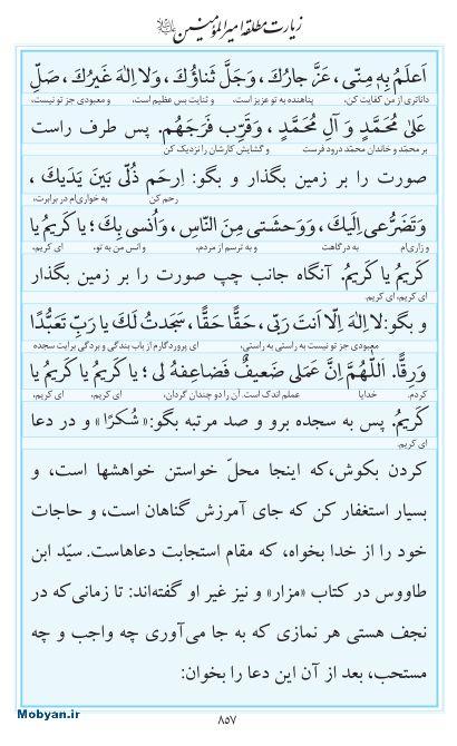 مفاتیح مرکز طبع و نشر قرآن کریم صفحه 857